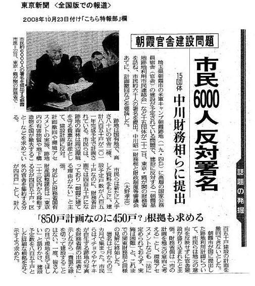 東京新聞2008年10月23日