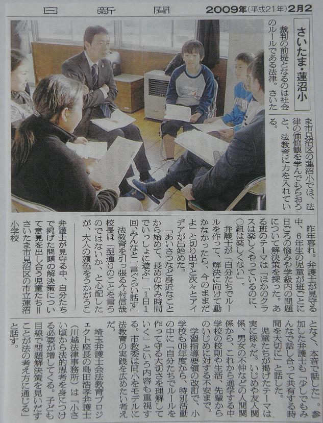 埼玉弁護士会法教育プロジェクト