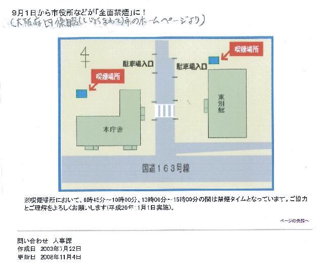 大阪府四條畷市喫煙場所