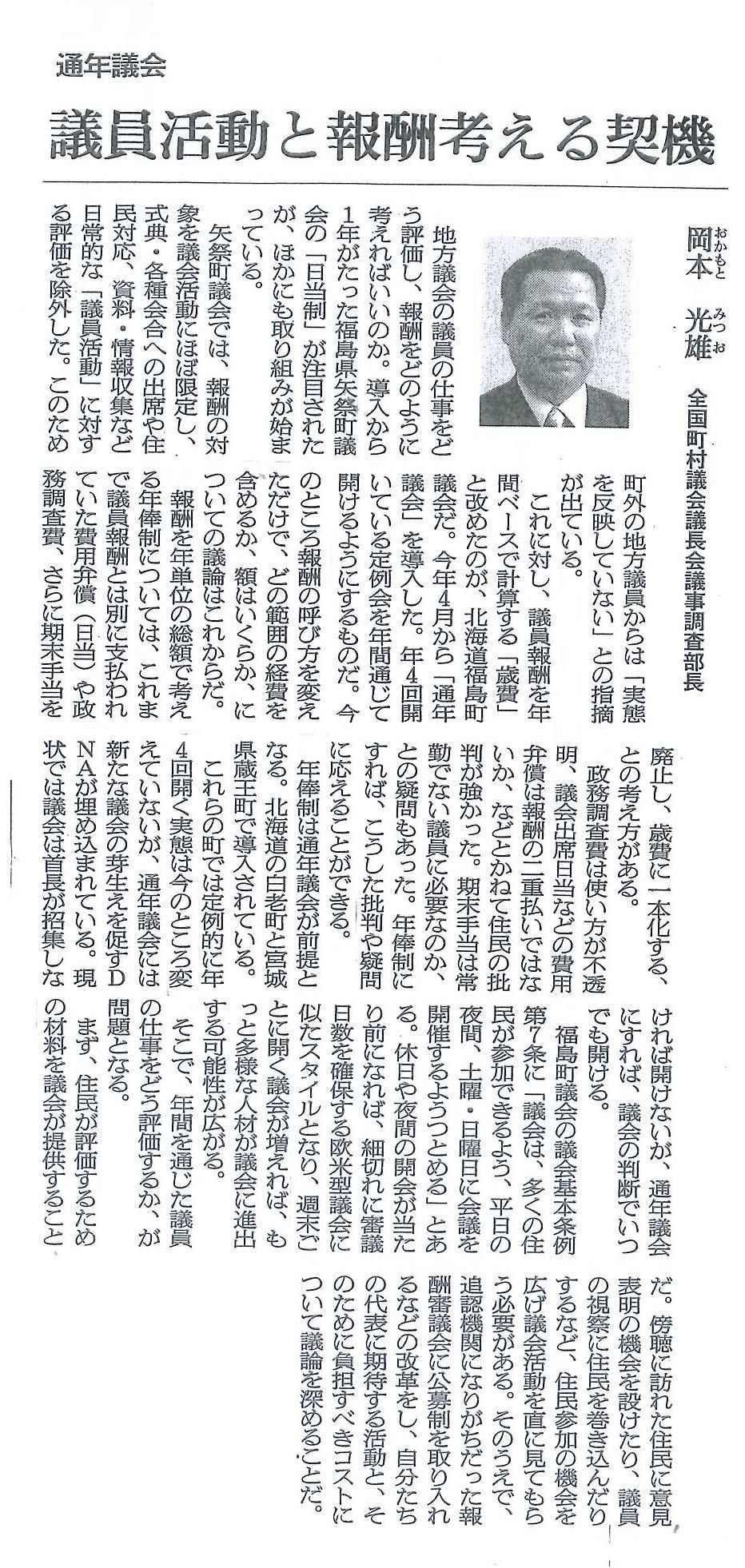 朝日新聞平成21年6月17日朝刊