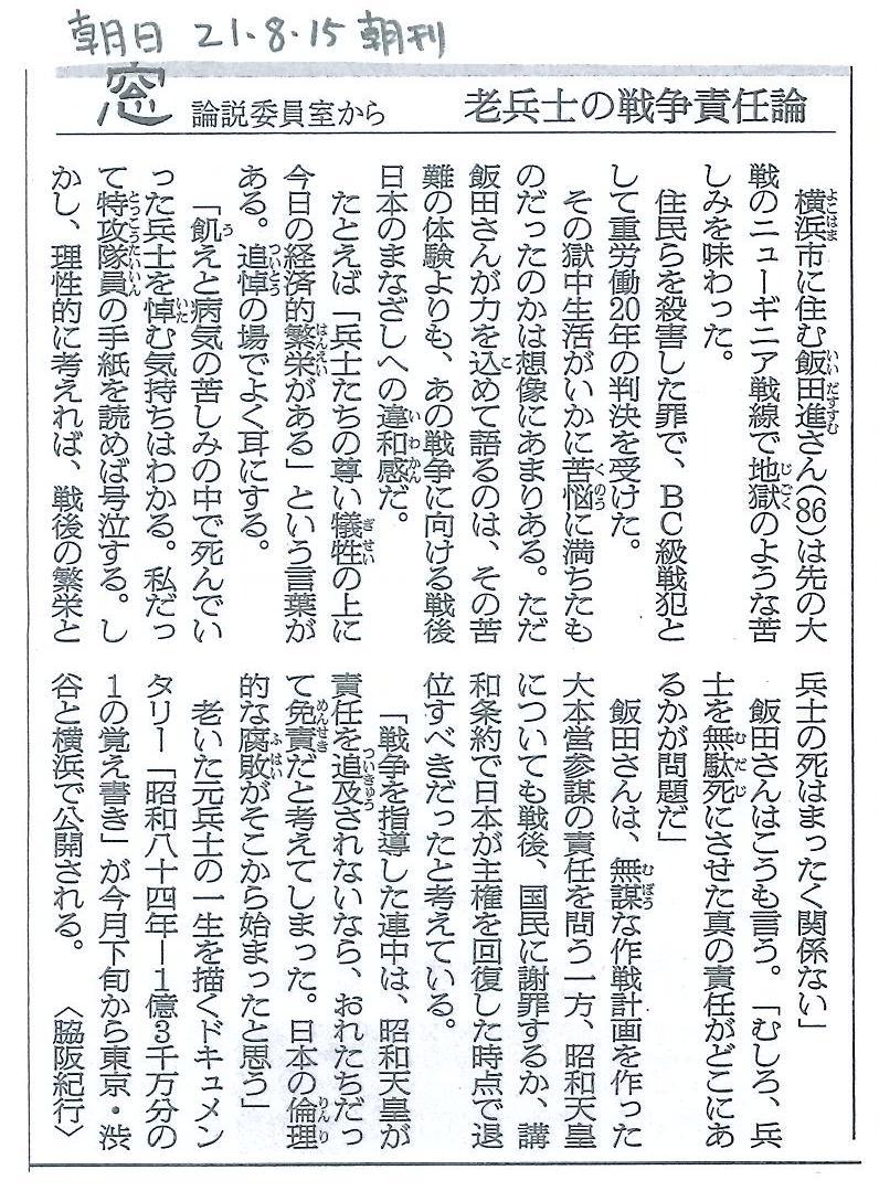 朝日21・8・15