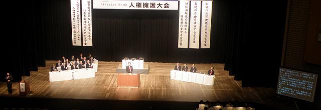 日弁連人権大会